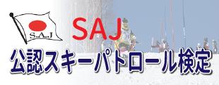 公認スキーパトロールのイメージ