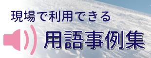 外国語対応用語事例集のイメージ